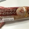 山崎製パン ボロニアソーセージ チーズフランスパン 実食レビュー