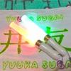 【欅坂46】「ライブ」準備はどうするの?まとめ!【コール】