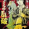 『ヤミの乱破 3』 細野不二彦 イブニングKCDX 講談社