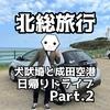 【2021年版】犬吠埼灯台や成田空港を日帰りドライブでめぐる北総旅行【第2弾】