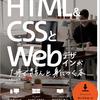 html&cssとwebデザインが 1冊できちんと身につく本 でポートフォリオサイトつくってみた