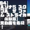 【初見動画】PS4【ペルソナ5 スクランブル ザ ファントム ストライカーズ 体験版】を遊んでみての感想!