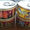 ローソンストア100の鯖缶