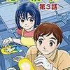 『セルと羽根ぼうき(3) (モバMAN) Kindle版』 星里もちる 小学館