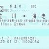 海老名への乗車券