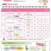 ローテーション防除 12月 いちご編
