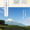 3日に富士市でおおぶちお茶まつりが行われます