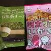 【ファミマ】お抹茶チーズケーキも低糖質!糖質10gのイカ天も♪