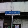 Shanghai2011第三天:七宝(Qibao)・龙华寺・开封路・外滩夜景