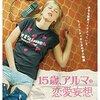 「15歳、アルマの恋愛妄想」 2011