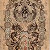 【明治通宝札】明治時代のお金のデザインがとってもカッコイイ!