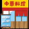 小さな中華料理店