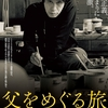 「父をめぐる旅 異才の日本画家・中村正義の生涯」