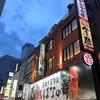 美術展:(番外編)新宿 はなの舞で飲んで見ました。