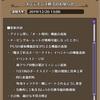 ディスガイアRPG_12月20日メンテナンス