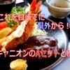 【県外からも!】筑波を愛する名物レストラン!ここのAセットを食べに県外からも多くの人が訪れているという、そのAセットとは一体?!【和風レストラン キャニオン】