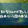 新型コロナウイルスが教える日本という国の本質