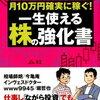 【書評】月10万円確実に稼ぐ!一生使える株の教科書