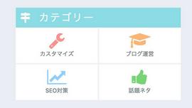 【コピペOK】サイドバーの「カテゴリー」をSANGOみたいにタイル型にするカスタマイズ