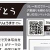 『月刊 星ナビ』6月号「ネットよ今夜もありがとう」に載りました!