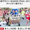 毎日やろうと頑張ってること&2年連続で大阪マラソンのホームページに親子で登場(笑)
