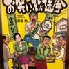 『お笑い総選挙』東堂頸