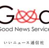 いいニュース クリッピング(2020.5.5)