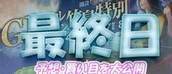 【最終日】オールジャパン竹島特別開設66周年記念【当たる競艇予想】得点率・順位を大公開!