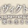 ドラマ「女王ヴィクトリア 愛に生きる」4話 感想まとめ