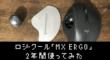ロジクールのトラックボール「MX ERGO」を2年使ったのでレビューします