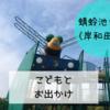 【子供とお出かけ】蜻蛉池公園は関西トップレベルの大型遊具がある!