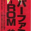 夢物語に終わった任天堂&ソニー共同開発のスーファミCD-ROM 後のプレステである。
