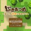 ゲームアツマールのフリーRPG「ぶきあつめ」をプレイ
