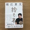 堀江さんの「捨て本」は名書だということを伝えたい