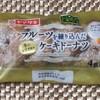 【ヤマザキ】フルーツを練り込んだケーキドーナッツ【レビュー】
