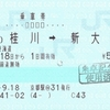 他駅発の乗車券(京都駅発売)