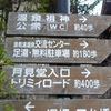 【足湯】上田市 鹿教湯温泉 鹿教湯温泉交流センター