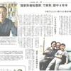 王全璋氏のインタビュー