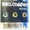 桜井哲夫「思想としての60年代」(講談社)