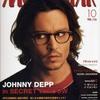 俳優ジョニーデップの魅力と若い頃からのおすすめ出演映画