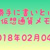 【勝手に書いとけ仮想通貨メモ】2018年02月04日まとめ