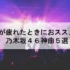 心が疲れたときにおススメの乃木坂46神曲5選