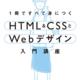 「1冊ですべて身につく HTML&CSSとデザイン入門講座」は初めてHTML、CSSに触る人におすすめの書籍です
