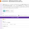 明日6/23(土)開催 GSダブル 第2回カルフール杯