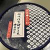 【出張飯】特急電車のお供 桔梗屋信玄餅アイスに新事実