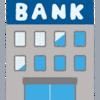 京葉銀行でつみたてNISAのおすすめ商品を初心者でも分かりやすく説明