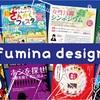 """fumina design""とは?"