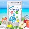 沖縄サンゴで口の掃除!スッキリ吐息は炭酸入りですっきりしやすいタブレット