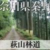 【動画】神奈川県秦野市 萩山林道