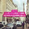 6月16日(火)インスタグラムからパリ散策ライブ致します!